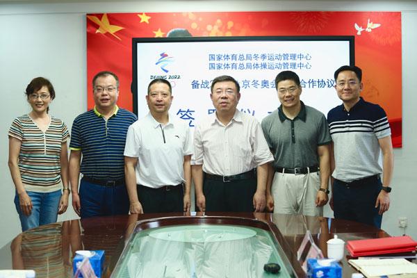 体操中心与冬运中心签署备战北京冬奥会战略合作协议插图(1)