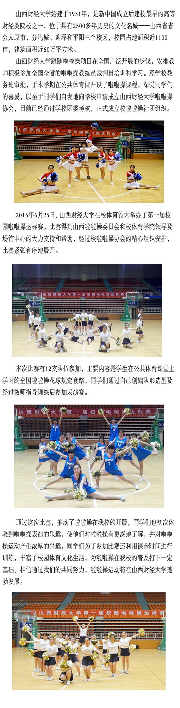 山西财经大学第一届校园啦啦操达标赛成功举行插图