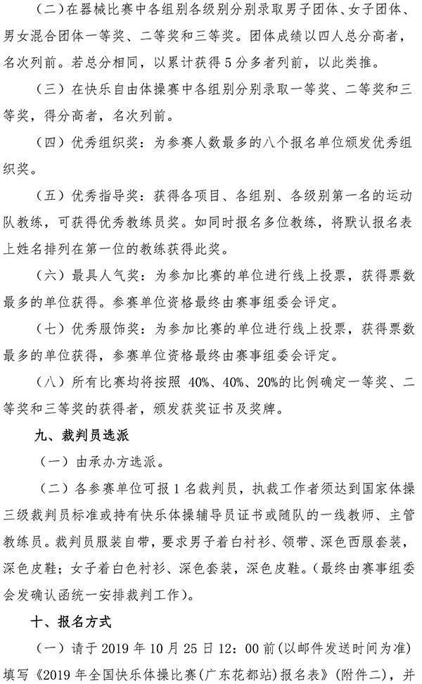 2019年全国快乐体操比赛(广东花都站)竞赛规程插图(3)