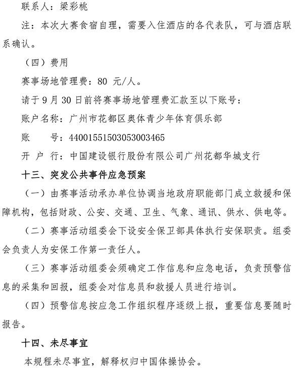 2019年全国快乐体操比赛(广东花都站)竞赛规程插图(5)