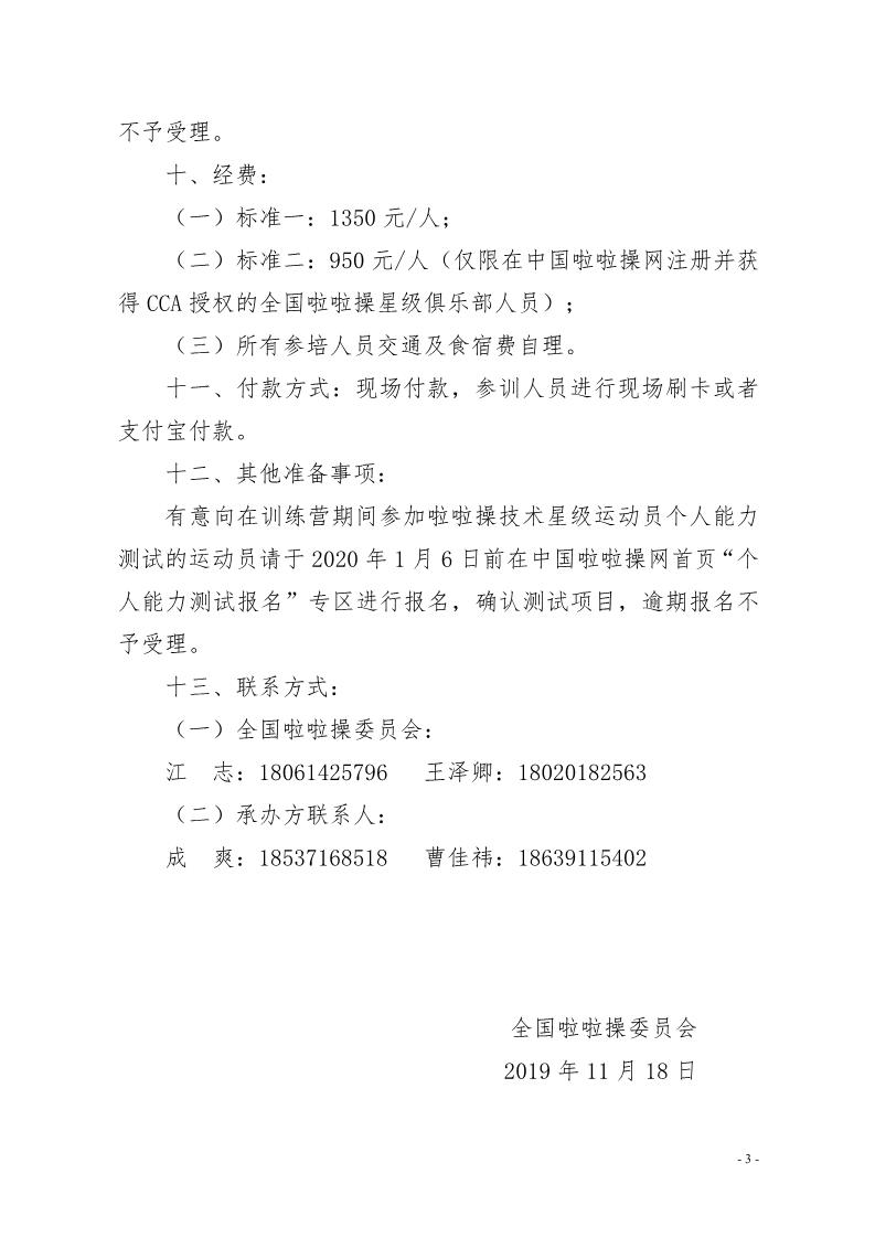 2020年(郑州站)全国啦啦操训练营插图(3)