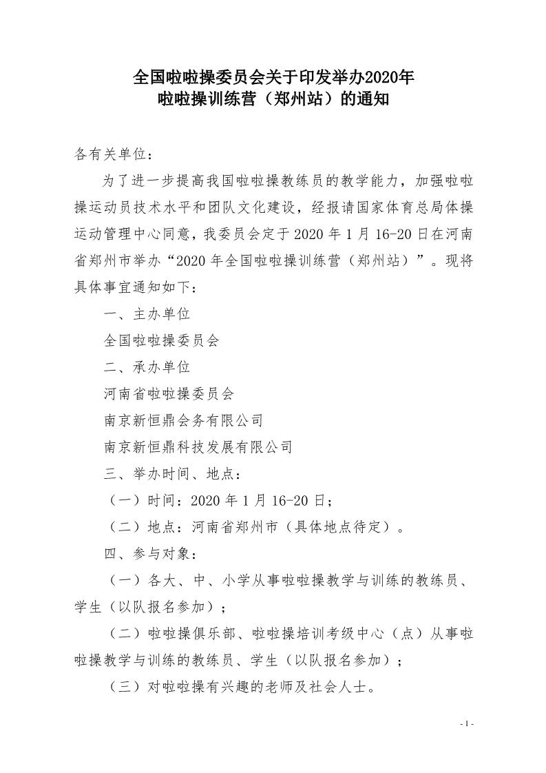 2020年(郑州站)全国啦啦操训练营插图(1)