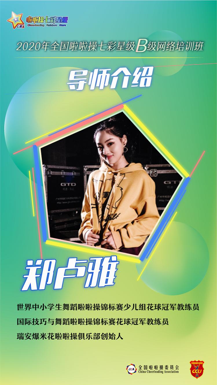 2020年全国啦啦操七彩星级B级网络培训班顺利开班插图(6)