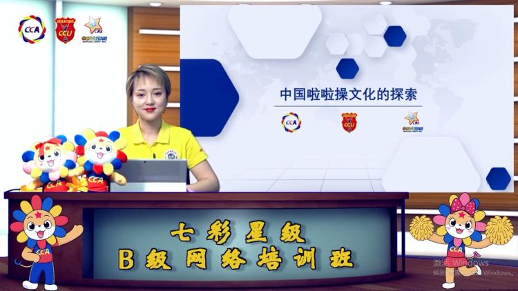 2020年全国啦啦操七彩星级B级网络培训班顺利开班插图(1)