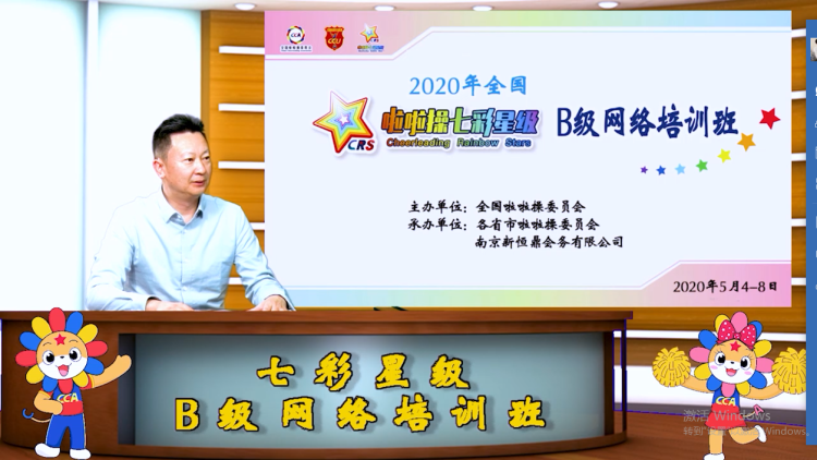 2020年全国啦啦操七彩星级B级网络培训班顺利开班插图
