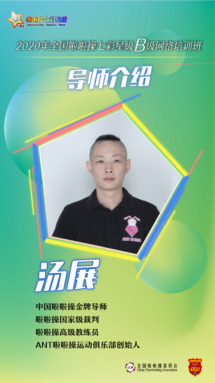 2020年全国啦啦操七彩星级B级网络培训班顺利开班插图(2)