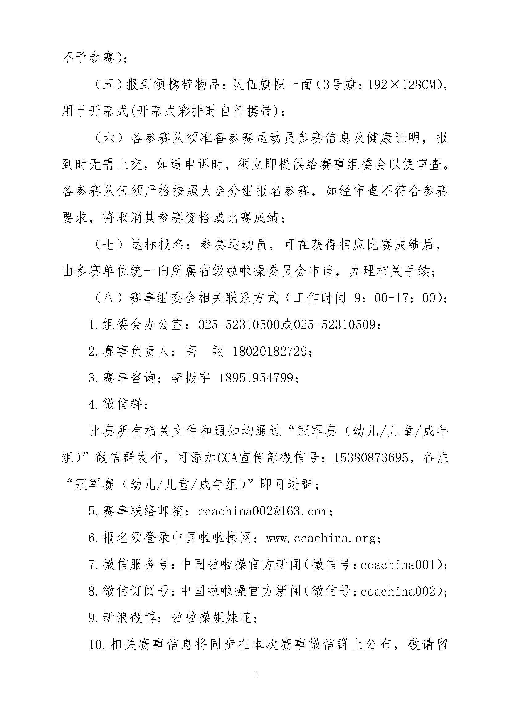 049号-2018年全国啦啦操冠军赛(幼儿组、儿童组和成年组)通知插图(17)