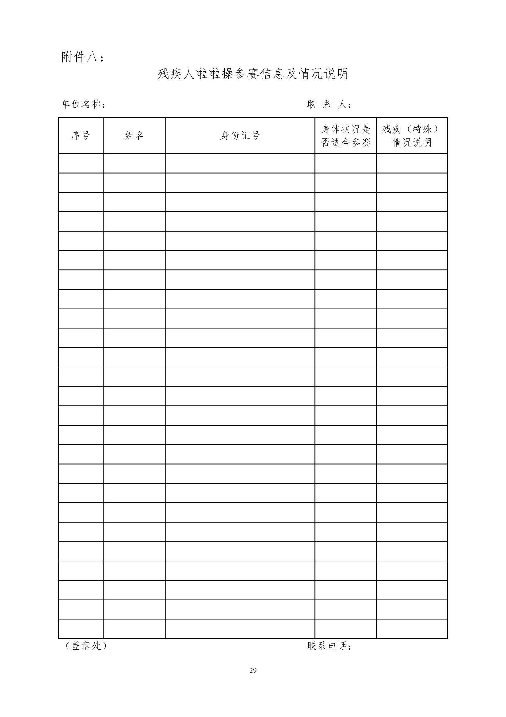 049号-2018年全国啦啦操冠军赛(幼儿组、儿童组和成年组)通知插图(29)
