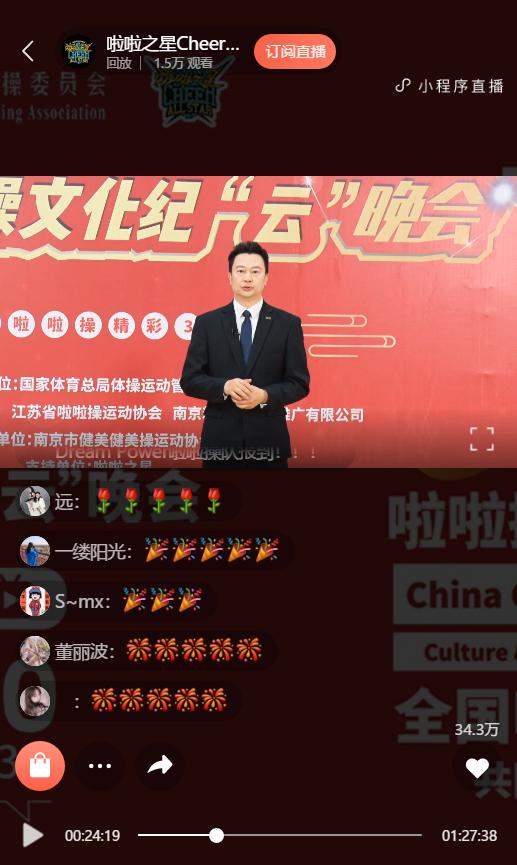 """第三届中国啦啦操文化纪""""云""""晚会圆满落幕插图(2)"""