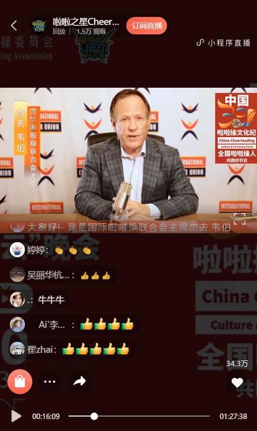 """第三届中国啦啦操文化纪""""云""""晚会圆满落幕插图(1)"""
