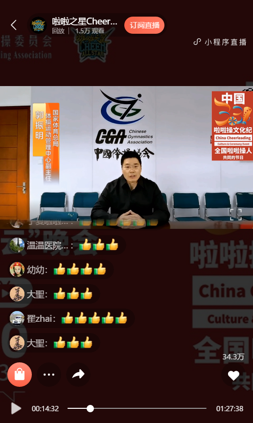 """第三届中国啦啦操文化纪""""云""""晚会圆满落幕插图"""