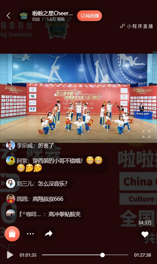"""第三届中国啦啦操文化纪""""云""""晚会圆满落幕插图(5)"""
