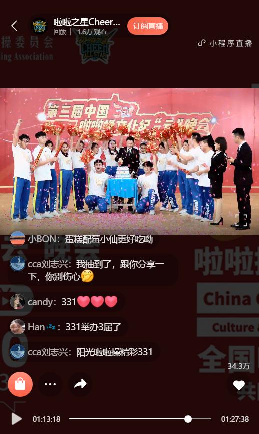 """第三届中国啦啦操文化纪""""云""""晚会圆满落幕插图(6)"""