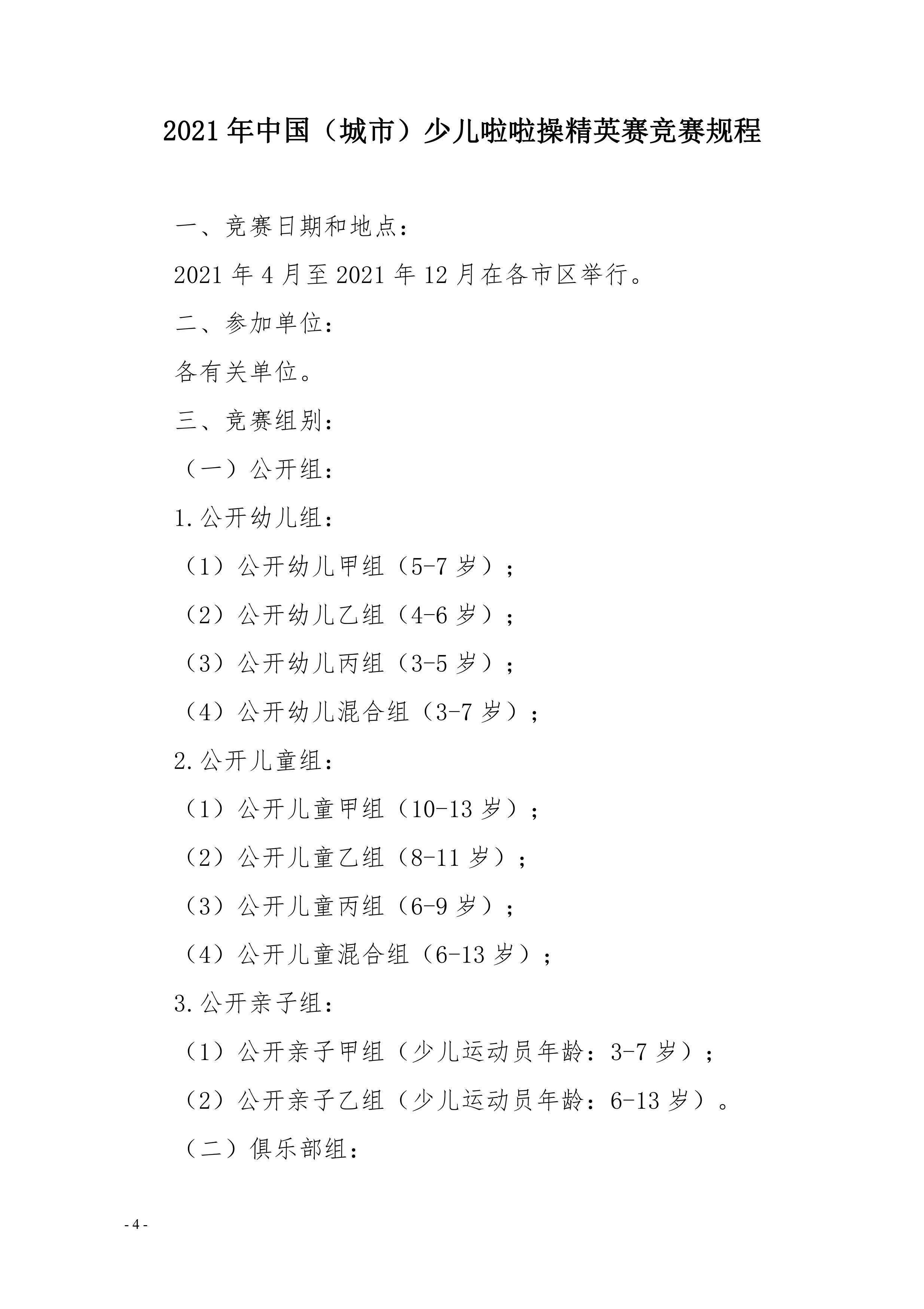 2021年中国(遵义)少儿啦啦操精英赛通知插图(4)