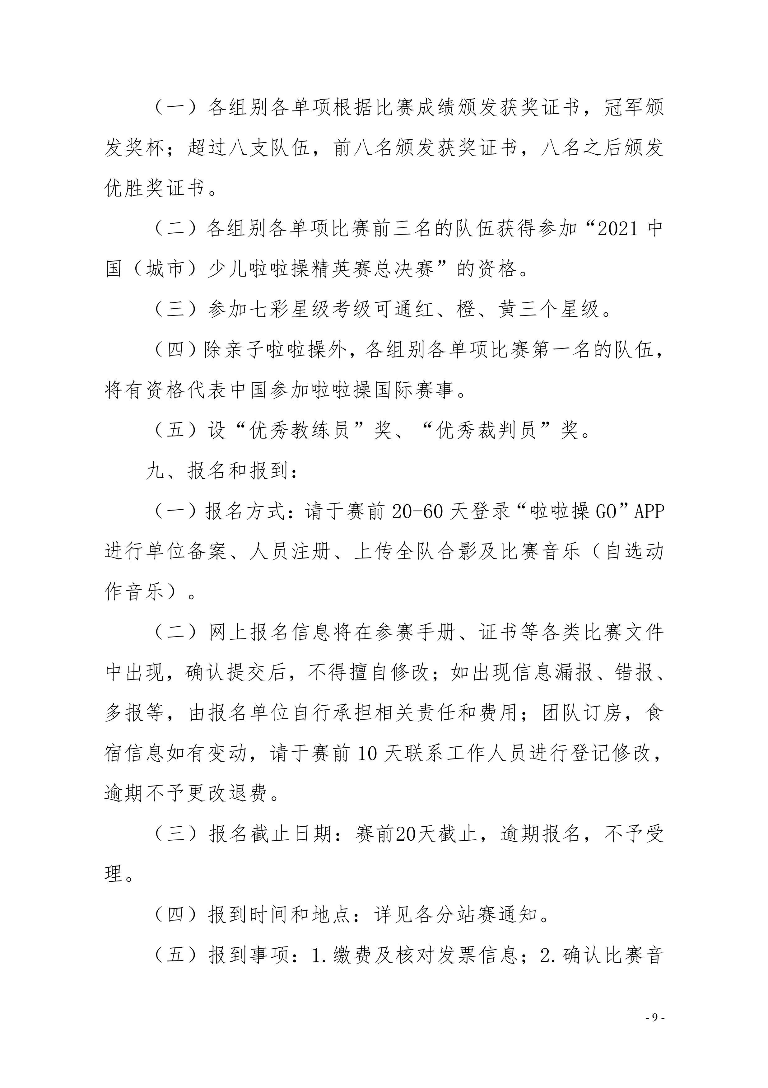 2021年中国(遵义)少儿啦啦操精英赛通知插图(9)