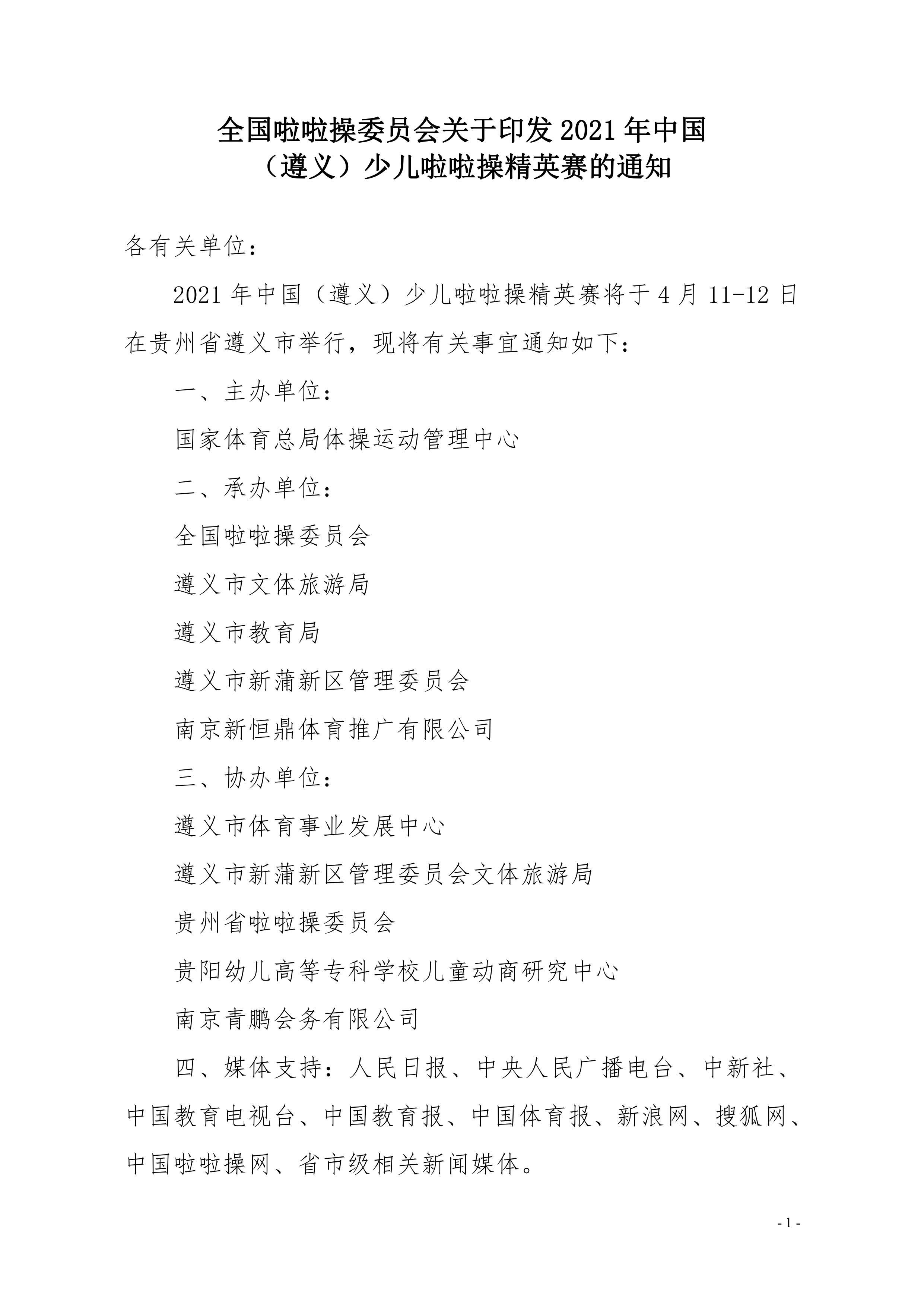 2021年中国(遵义)少儿啦啦操精英赛通知插图(1)