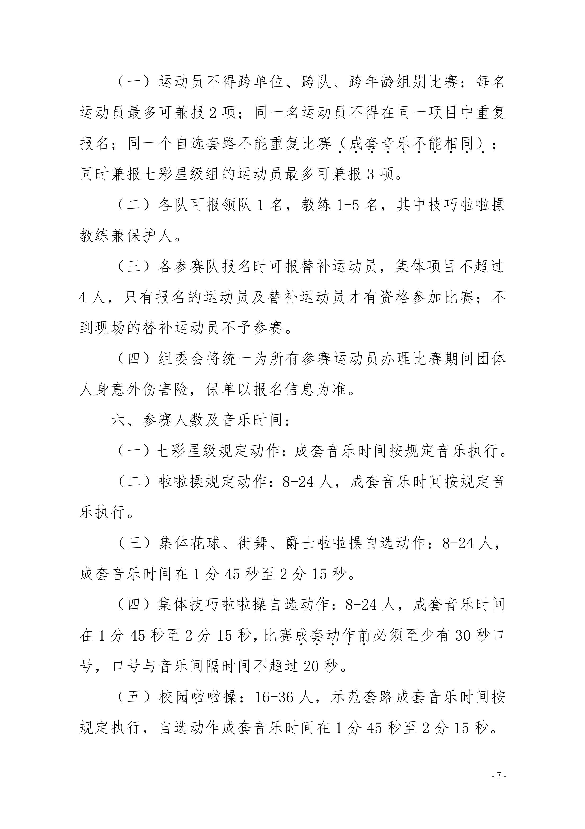2021年中国(遵义)少儿啦啦操精英赛通知插图(7)