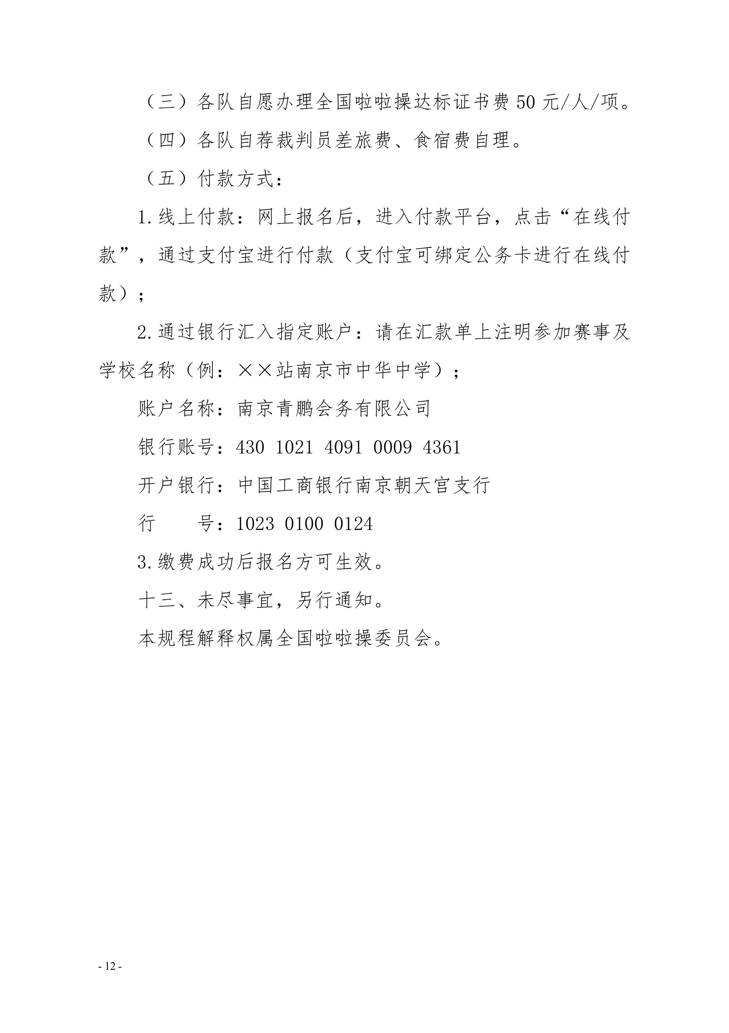 2021年中国(遵义)少儿啦啦操精英赛通知插图(12)