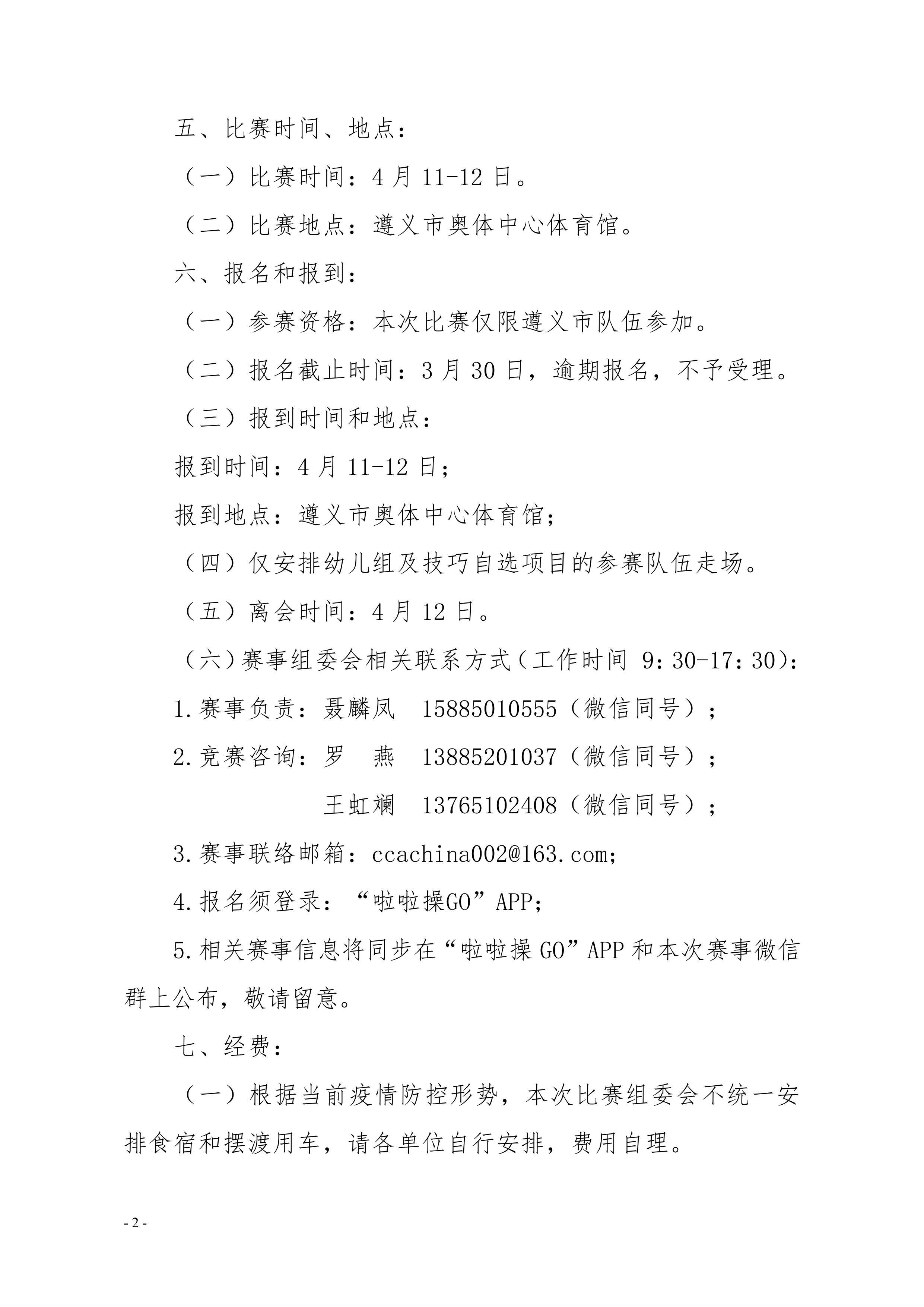2021年中国(遵义)少儿啦啦操精英赛通知插图(2)