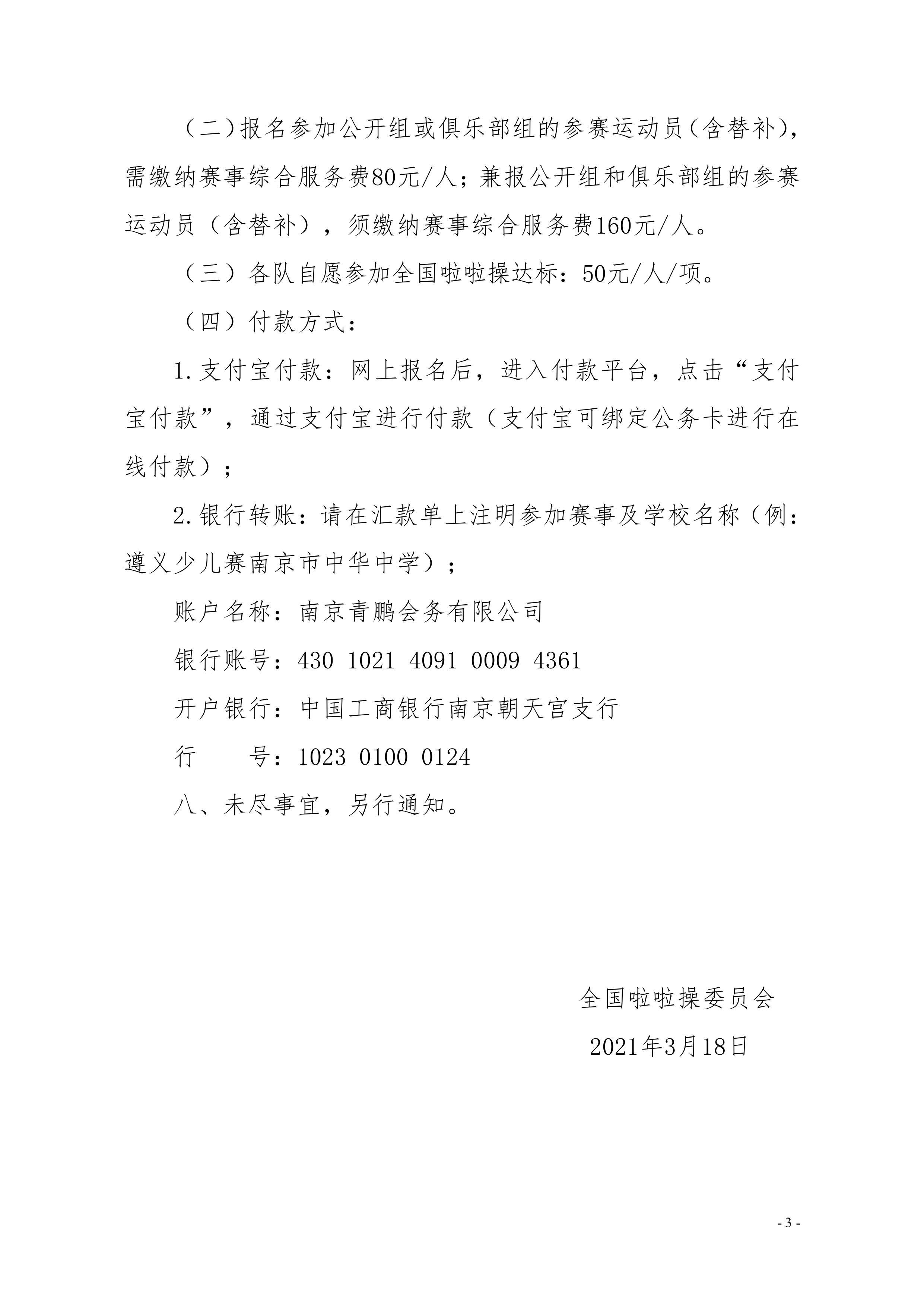 2021年中国(遵义)少儿啦啦操精英赛通知插图(3)