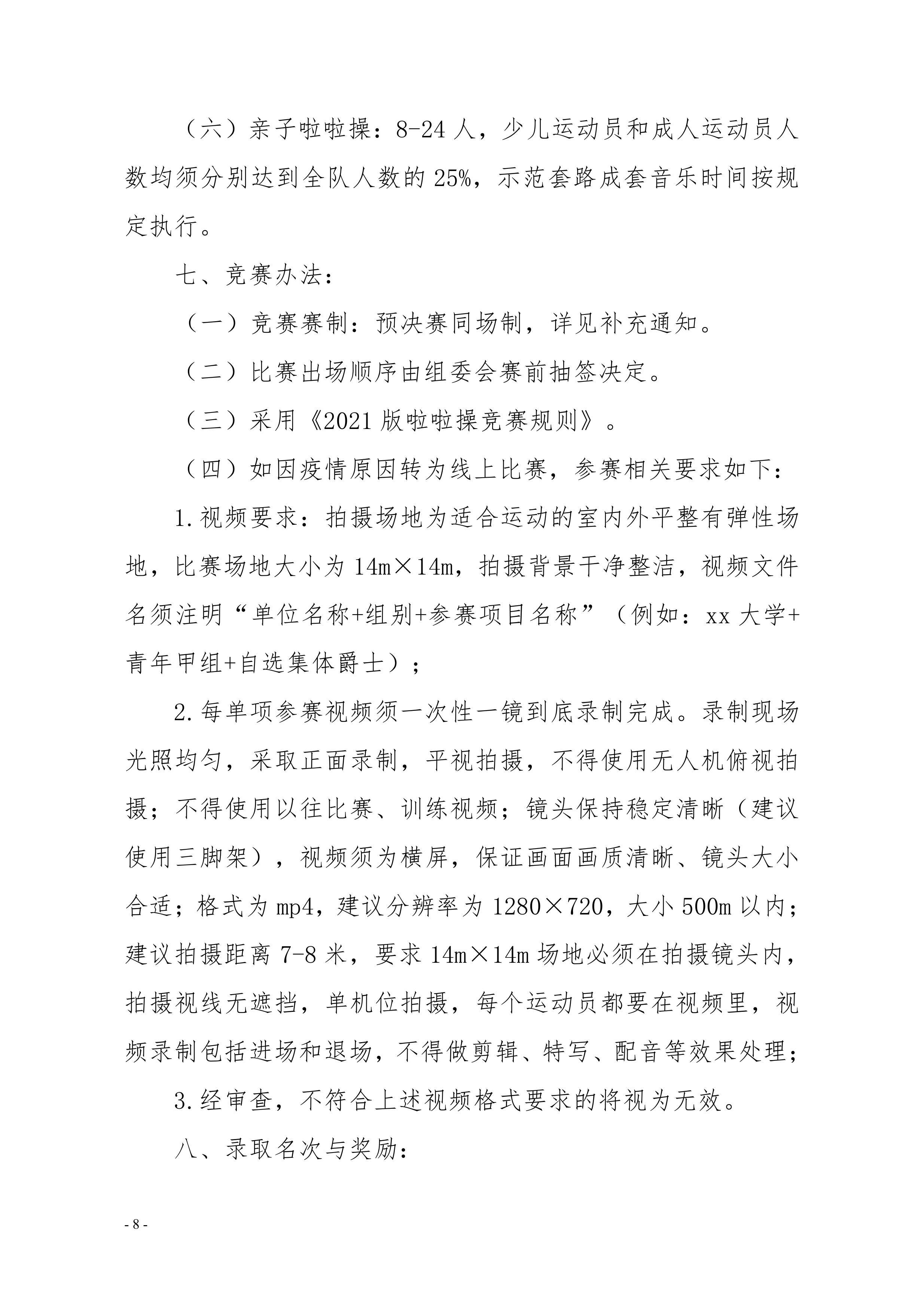 2021年中国(遵义)少儿啦啦操精英赛通知插图(8)