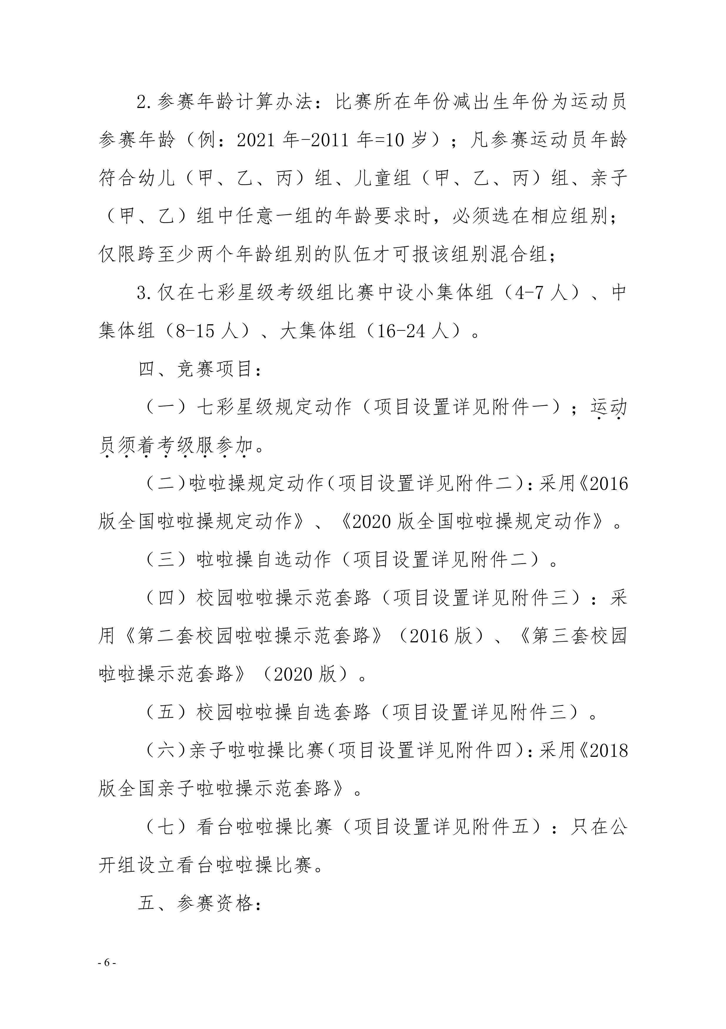 2021年中国(遵义)少儿啦啦操精英赛通知插图(6)
