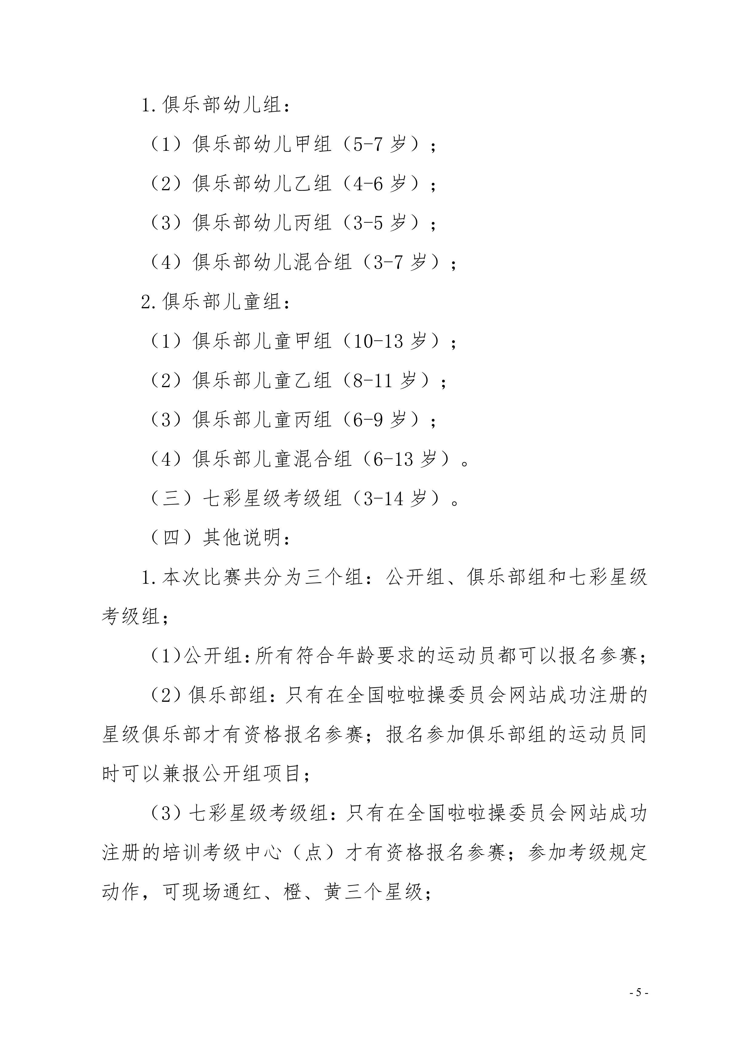 2021年中国(遵义)少儿啦啦操精英赛通知插图(5)