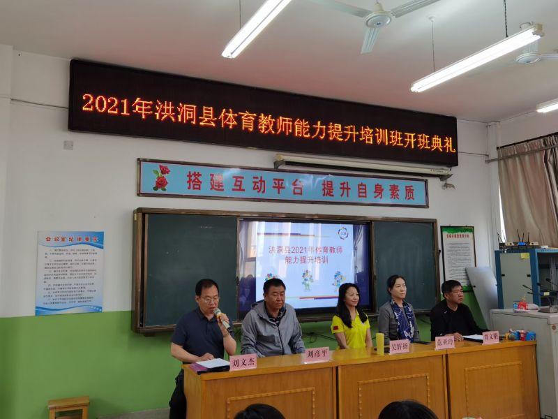 2021年洪洞县首期新周期啦啦操教练员、裁判员培训班圆满结束插图(1)