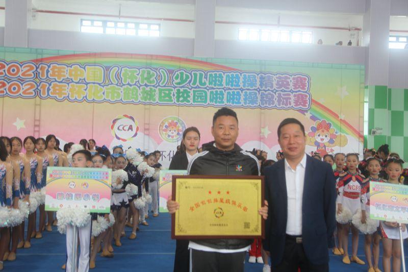 2021年中国(怀化)少儿啦啦操精英赛暨2021年怀化市鹤城区校园啦啦操锦标赛盛大开幕插图(6)