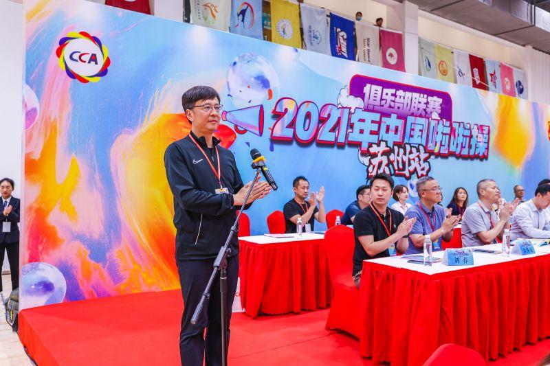 2021年首站中国啦啦操俱乐部联赛于苏州圆满落幕插图(3)