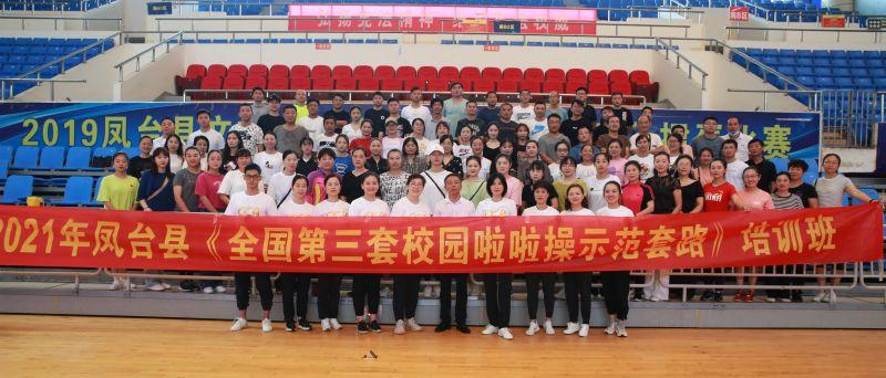 2021年淮南市凤台县啦啦操教练员、裁判员培训班圆满结束插图