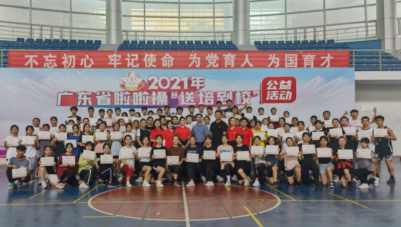 """2021年广东省啦啦操""""送培到校""""系列公益活动正式开启插图(19)"""
