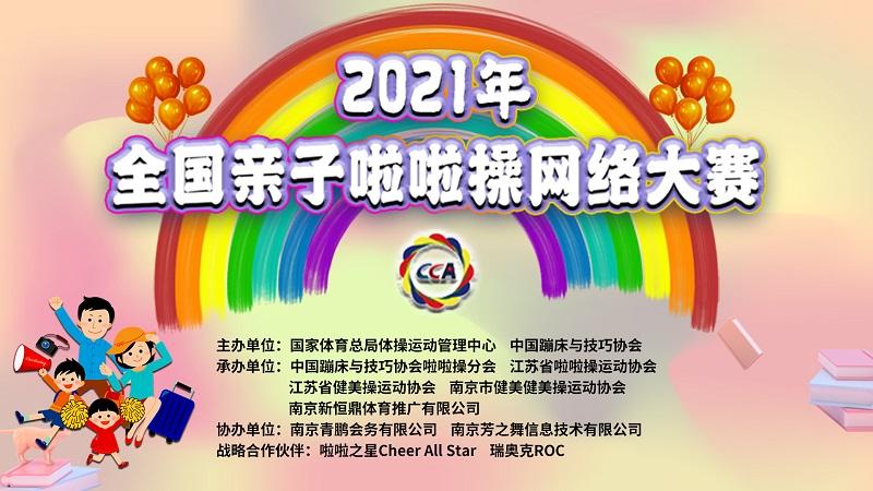 2021年全国亲子啦啦操网络大赛线上开赛插图(13)