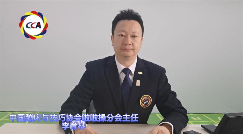 2021年全国亲子啦啦操网络大赛线上开赛插图(1)