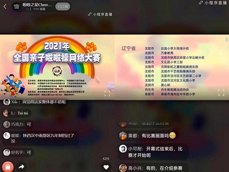 2021年全国亲子啦啦操网络大赛线上开赛插图