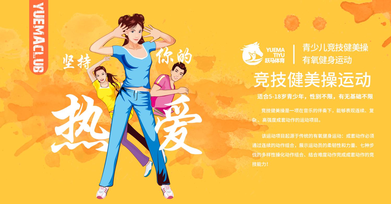 培训项目:  竞技健美操插图