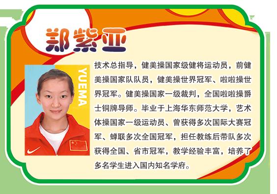 艺术体操—2021年跃马学员招募中插图(2)