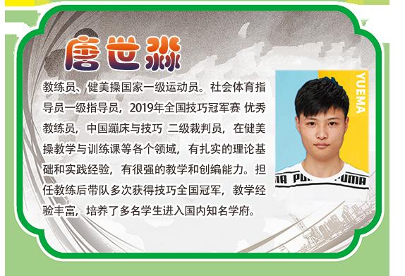 艺术体操—2021年跃马学员招募中插图(11)