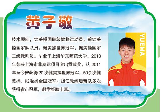 艺术体操—2021年跃马学员招募中插图(3)