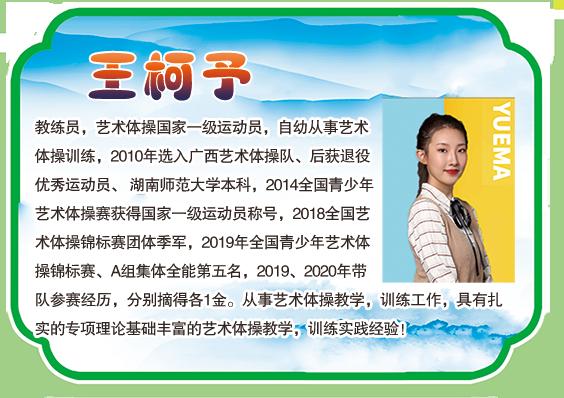 艺术体操—2021年跃马学员招募中插图(4)