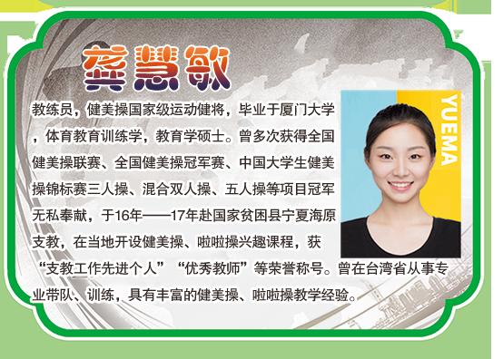 艺术体操—2021年跃马学员招募中插图(5)