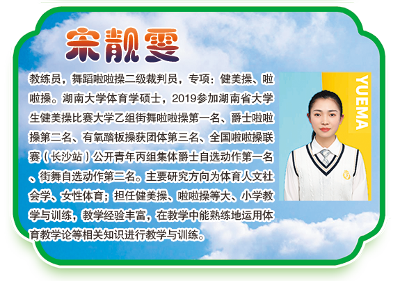 艺术体操—2021年跃马学员招募中插图(6)