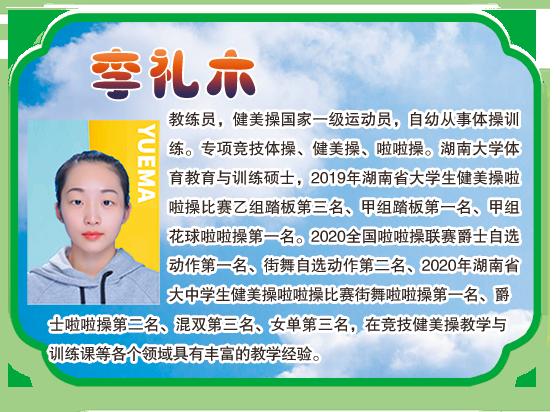 艺术体操—2021年跃马学员招募中插图(7)