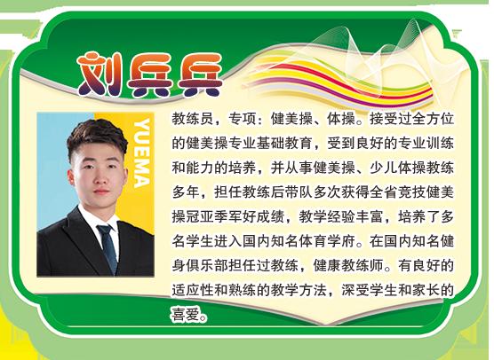 艺术体操—2021年跃马学员招募中插图(8)