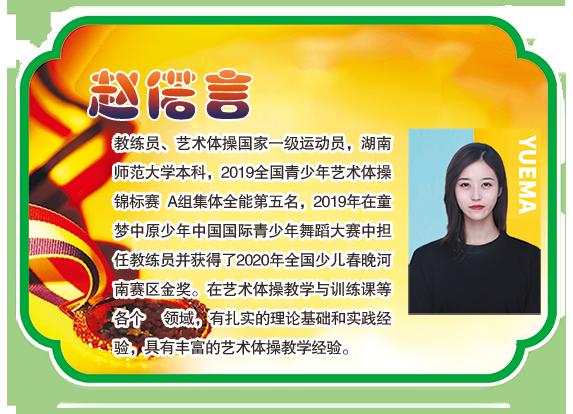 艺术体操—2021年跃马学员招募中插图(9)