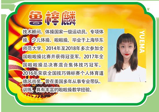 艺术体操—2021年跃马学员招募中插图(10)