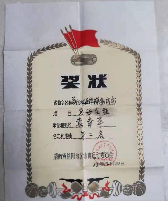 四十年前的湖南宁乡县少年业余体操队,有你认识的吗?插图(13)