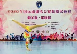 竞技健美操—2021年跃马学员招募中插图