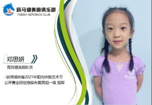 跃马健美操俱乐部:邓思妍—竞技健美操队员插图