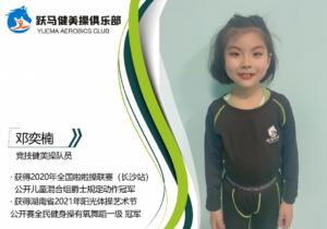 邓奕楠—竞技健美操队员插图